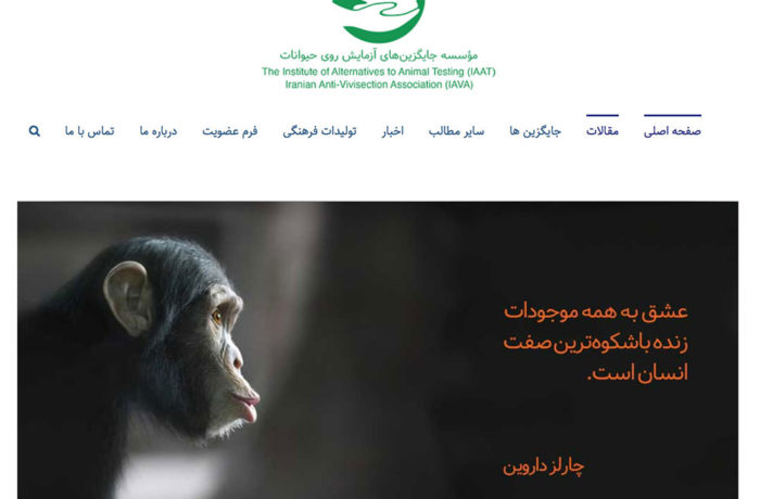 Photo: The Iranian Anti-Vivisection Association